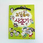 초딩들의 사춘기 (117page)