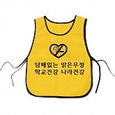 금연캠페인 조끼(노랑) / 초등학생 금연교육 및 행사 단체복