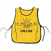 심폐소생술 조끼(노랑)
