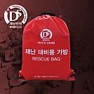 재난 대비용 가방(재난안전 인증 제품) A type
