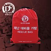 재난 대비용 가방(재난안전 인증 제품) B type