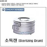 소독캔 (소~특대 CY-3150,CY-3160,CY-3180,CY3190) Serilizing Drum 거즈캔