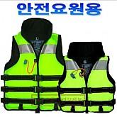 구명복 안전요원 구명조끼-형광색
