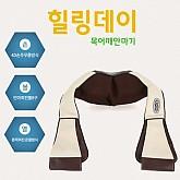 힐링데이 안마기 HE-9900 목/어깨안마기/효도선물상품