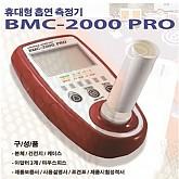 흡연 측정기 (BMC-2000 PRO)