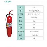 분말소화기-3.3KG(ABC)