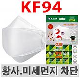 큐어라이프 KF94 황사 미세먼지 마스크 (1카톤-12개입)