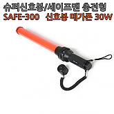 신호 안전봉(고급형/SAFE-300)