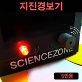 지진 경보기(5인용)