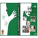 [DVD] 성폭력학교폭력예방프로그램(질병예방과 응급상황대처법)