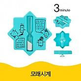 3분 모래시계(360도 회전형)