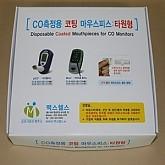 CO측정용 코팅 마우스피스_23mm