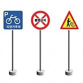 교육용 교통표지판 지주형