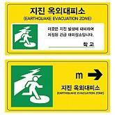 지진 옥외대피소 표지판