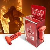 화재 대피함 세트3(화재대피용 구조손수건, 비상망치)