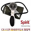 아네로이드식 혈압계(CK-112P)