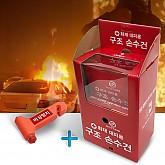 화재대피용 구조손수건 보관함(비상망치 포함)
