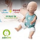 써니 베이비 영유아 CPR 복합형 / 영아 심폐소생술 모형