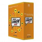[DVD] KBS 위기탈출넘버원 종합편