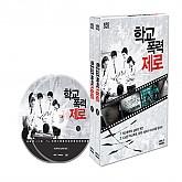 [DVD] KBS학교폭력제로
