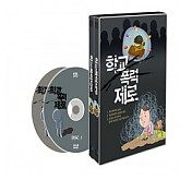 [DVD] KBS학교폭력제로 2