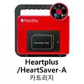HeartPlus/HeartSaver-A 카트리지[배터리+패드]