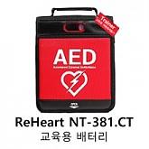 ReHeart (NT-381.CT) 교육용 배터리