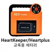 HeartKeeper/HeartPlus 교육용 배터리