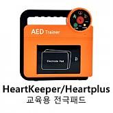 HeartKeeper/HeartPlus 교육용 전극패드