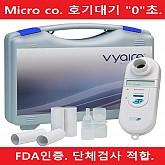 흡연측정기(micro CO 마이크로) 흡연검사기, 일산화탄소측정