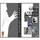 [DVD] 성폭력학교폭력예방프로그램(학교폭력 및 자살예방교육)