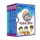 [DVD] 학교폭력꼼짝마!-DVD