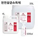 닥터필 천연 살균소독제·탈취제·세정제 화학약품ZERO [500ml/4L/20L]